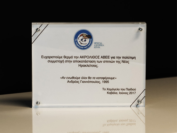 "Award Plaque from the organisation ""The smile of the child"""