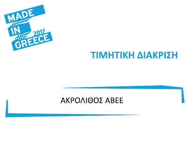 Two honors at MADE IN GREECE Awards