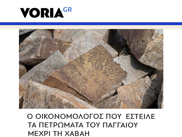 Interview for AKROLITHOS SA from the online newspaper voria.gr